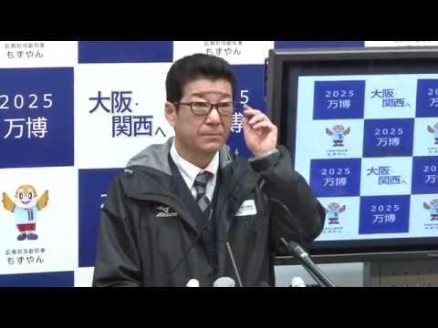 2017年3月29日(水) 松井一郎知事 定例会見
