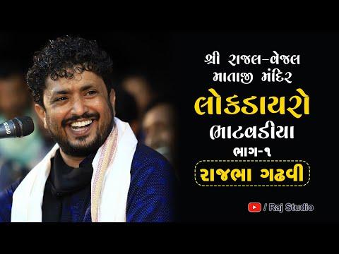 Video RAJBHA GADHVI II RAJL-VEJAL MATAJI- BHATVADIYA II PART 01 download in MP3, 3GP, MP4, WEBM, AVI, FLV January 2017