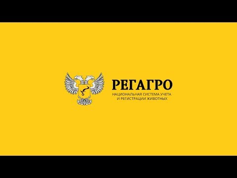 Национальная система учета и регистрации животных РЕГАГРО. Обзорный фильм