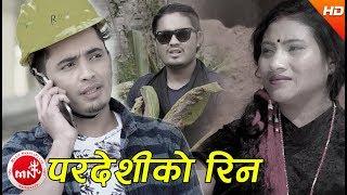 Paradesiko Rin - Mohan Khadka & Tulasi Gharti Ft. Sharan, Dipendra & Sandhya
