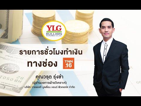 TNN ช่อง16 : รายการชั่วโมงทำเงิน by YLG 26-11-2020