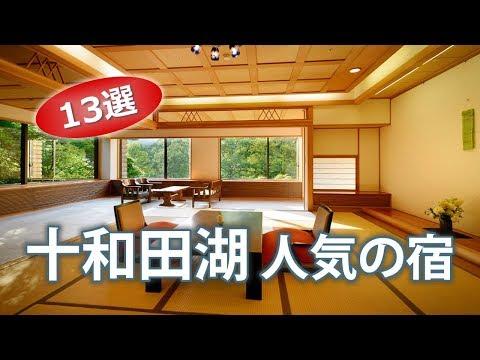 十和田湖畔の温泉旅館|青森県旅行にオススメのホテル