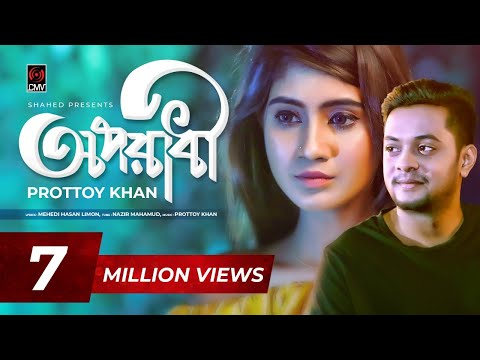Download Oporadhi | PROTTOY KHAN | Nazir Mahamud | Official Music Video | New Song 2018 HD Mp4 3GP Video and MP3