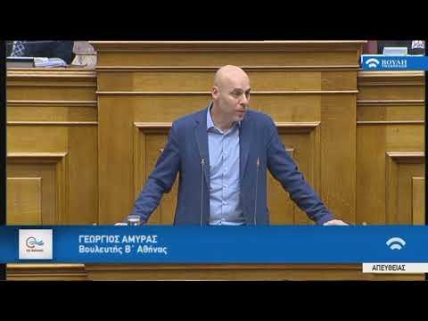 Γ.Αμυράς (Κοιν.Εκπρ.ΠΟΤΑΜΙ)(Ψήφος εμπιστοσύνης στην Κυβέρνηση)(16/01/2019)