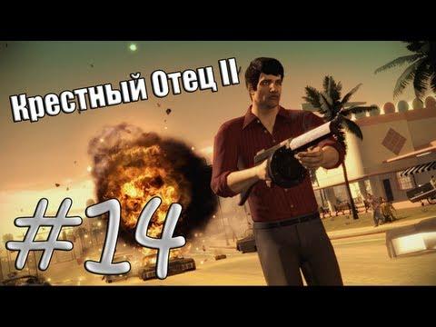 Крестный отец II - Серия 14 - Куба