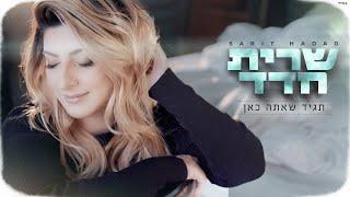 הזמרת הלאומית שרית חדד - בסינגל חדש - תגיד שאתה כאן