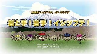 【公式】「岩手県×イシツブテ」イメージソング「岩と手!岩手!イシツ� by Pokemon Japan