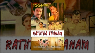 Raththa Thanam (Full Movie) - Watch Free Full Length Tamil Movie Online