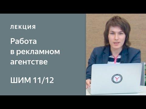 Работа в рекламном агентстве - Школа интернет-маркетинга Яндекса (видео)