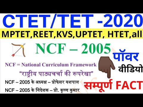 #NCF 2005 #राष्ट्रीय पाठ्यचर्चा की रूपरेखा #NATIONAL CURRICULUM FRAME WORK