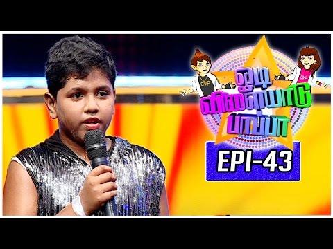 Odi Vilayadu Pappa | Season 5 - #43 | Yogesh - Dance Show | 23/11/2016