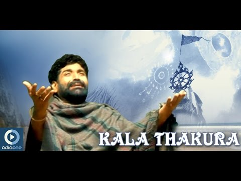 Jagannath  Bhajan | Kala Thakura | Odia Devotional Song | Anup Jalota