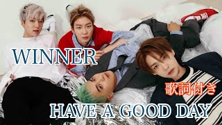 【WINNER】 HAVE A GOOD DAY  歌詞付き