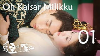 Video 【Indo Sub】Oh Kaisar milikku丨 Oh! My Emperor 01 MP3, 3GP, MP4, WEBM, AVI, FLV Juni 2019