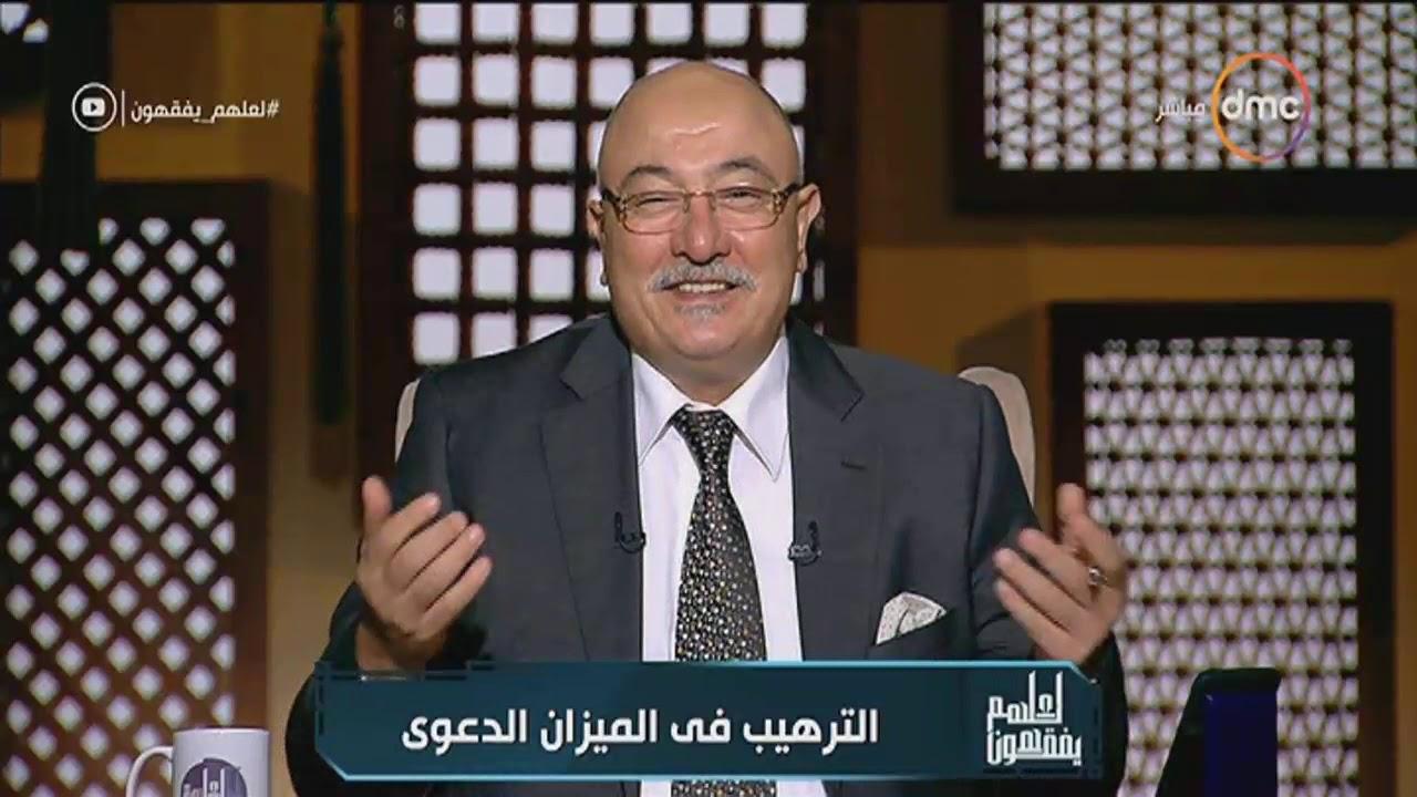لعلهم يفقهون - الشيخ خالد الجندي يوضح ضرورة الترهيب في الميزان الدعوي