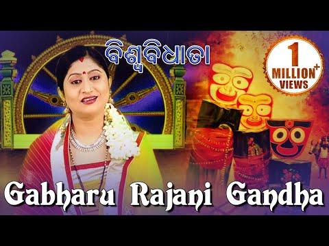 Video GABHARU RAJANI GANDHA | Album- Biswa Bidhata | Namita Agrawal | SARTHAK MUSIC download in MP3, 3GP, MP4, WEBM, AVI, FLV January 2017