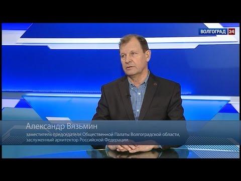 Александр Вязьмин, заместитель председателя Общественной Палаты Волгоградской области, заслуженный архитектор Российской Федерации