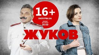 16+ із Євгенієм Жуковим