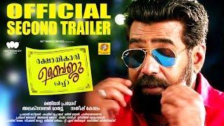 Rakshadhikaari Baiju Oppu Official Trailer 2  Biju Menon