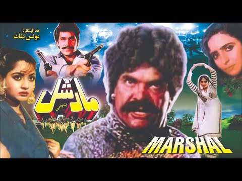 MARSHAL - SULTAN RAHI, NADRA, NEELI, NAGHMA & TARIQ SHAH - OFFICIAL PAKISTANI MOVIE