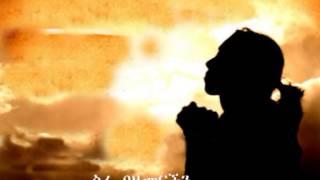 Etsegenet Yohannes 2013  Ethiopian Gospel Song Hayilihe Wedet New.mpg