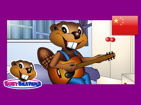 """Playing Instruments"" (Chinese Lesson 17) CLIP – Learn the Mandarin Words for Guitar, Piano, Violin"