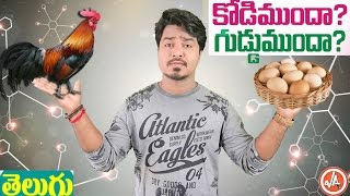 Video What Came First? Chicken or The Egg   In Telugu with English Subtitles   Vikram Aditya   EP#23 MP3, 3GP, MP4, WEBM, AVI, FLV Mei 2018