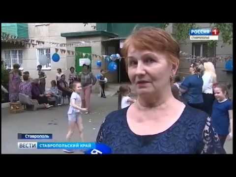 ГТРК Ставрополье 26.05.2018 День соседей отметили на Ставрополье