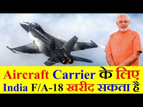 क्या India नए Aircraft Carrier...