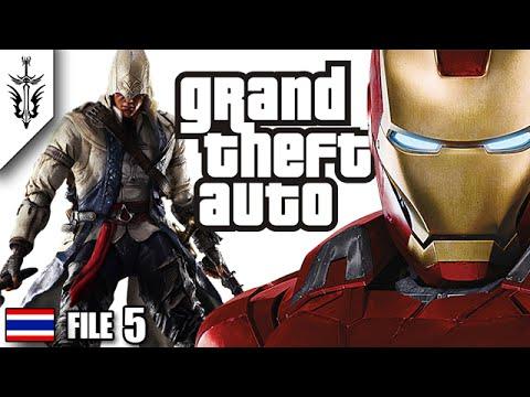 เกมGTA - จะเกิดอะไรขึ้นหาก Conor Kenway ใส่ชุดเกราะ Iron Man และจะเกิดอะไรขึ้นถ้าหาก Iron Man ตีกะหรี่ !!! 55555555 ติดตาม BRF...