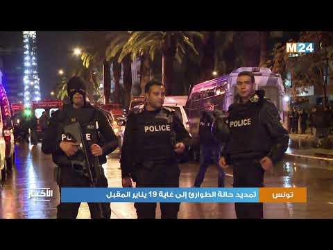 تمديد حالة الطوارئ في تونس إلى غاية 19 يناير المقبل