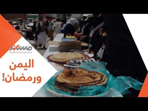 هكذا يعيش اليمنيون رمضان بعد أربع سنوات من الحرب !