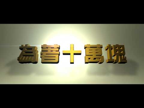 【十萬夥急】電影預告-三個傻瓜版
