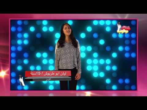 ليان أبو طربوش -تقيم الفنانة رنين الشعار
