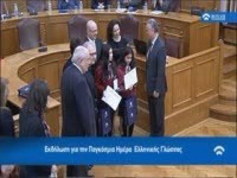 Εκδήλωση για την Παγκόσμια Ημέρα Ελληνικής Γλώσσας   (08/02/2019)
