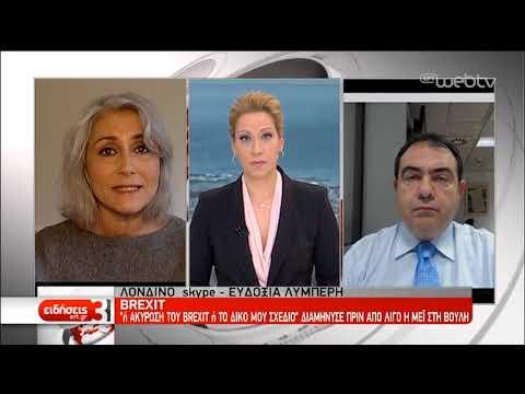Νέα εμπλοκή στο Brexit – Τα σενάρια σε Λονδίνο και Βρυξέλλες | 13/03/19 | ΕΡΤ