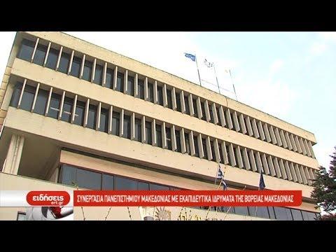 Συνεργασία Πανεπιστήμιου Μακεδονίας με εκπαιδευτικά ιδρύματα της Βόρειας Μακεδονίας | 01/03/19 | ΕΡΤ