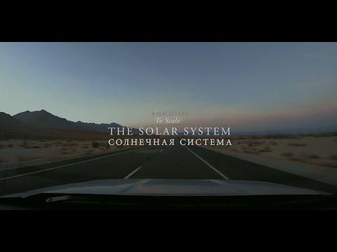 Солнечная система в масштабе
