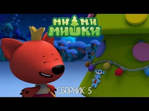 Ми-ми-мишки все серии подряд / Новый сборник мультиков/Серии 31- 40 (видео)