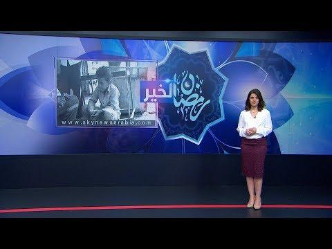 العرب اليوم - شاهد: محمد طفل يتيم في مهب قاسمات الظهر