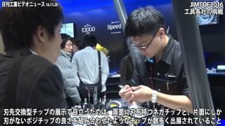 JIMTOF2016/工具各社の挑戦−常識打ち破る新提案(動画あり)