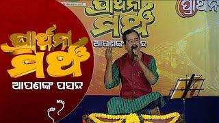 Video PRATHANA MANCHA APANANK PASANDA_Tume Bhagabata Tume Ramayana_Sarat Nayak download in MP3, 3GP, MP4, WEBM, AVI, FLV January 2017