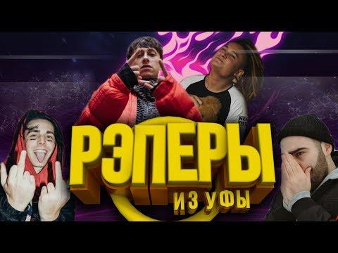 ТОП-7 РЭПЕРОВ ИЗ УФЫ