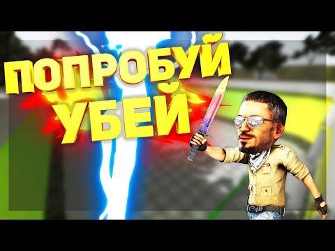 НОЖ ПРОТИВ NEGEV'А НА СПЛИФЕ В CS:GO // МИНИИГРА В КС ГО