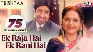 Ek Raja Hai Ek Rani Hai   Video Song   Ek Rishtaa   Amitabh Bachchan  Rakhee