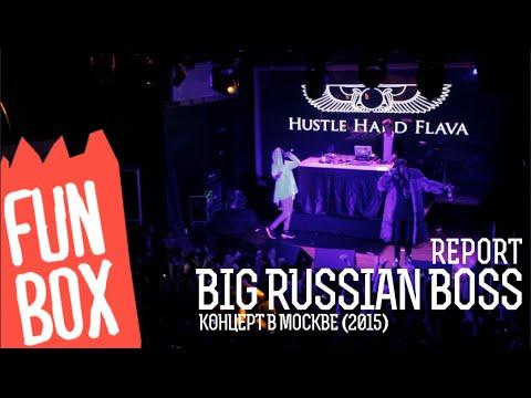 BIG RUSSIAN BOSS - Москва Клуб