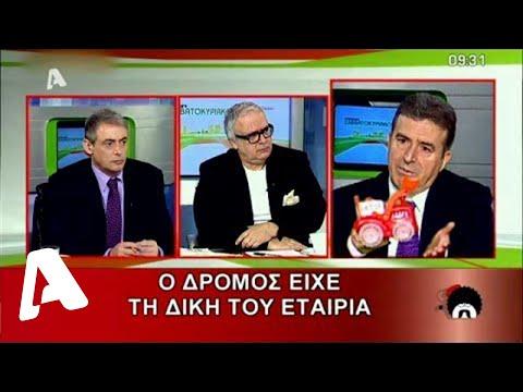 Ελληνοφρένεια τιβί 03-12-2013