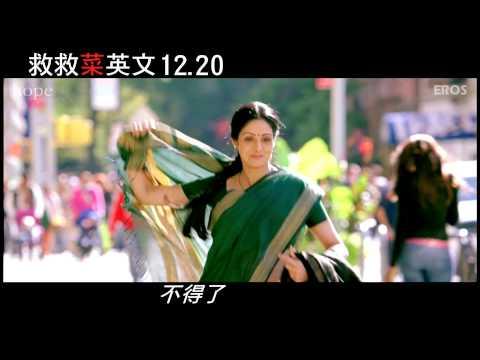 《救救菜英文》電影主題曲 12/20上映!