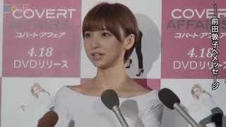 篠田麻里子(AKB48)/海外ドラマ『コバート・アフェア』スペシャル・サポーター就任会見