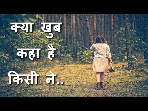 Short quotes - Best Inspirational Quotes about Life  Beautiful Status Lines Video  Ft- KoiNiApna